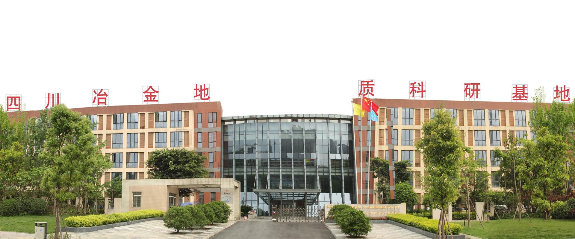 四川省国内易胜博app是真的吗国内易胜博app是真的吗工程有限公司
